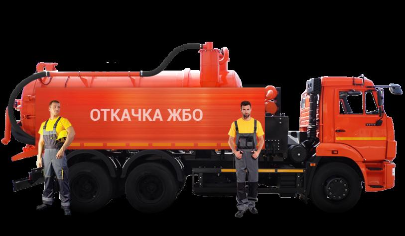 Вывоз ЖБО