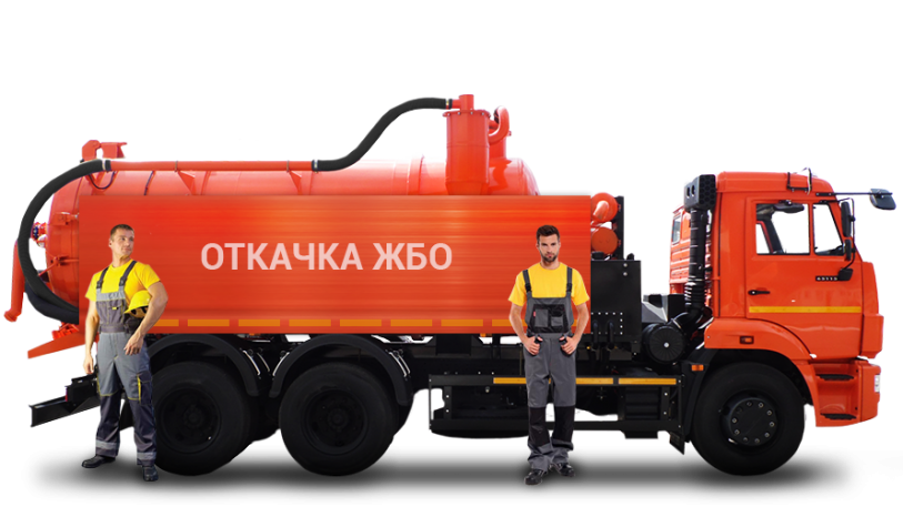Откачка ЖБО